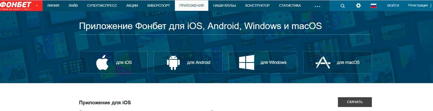 Мобильное приложение Fonbet