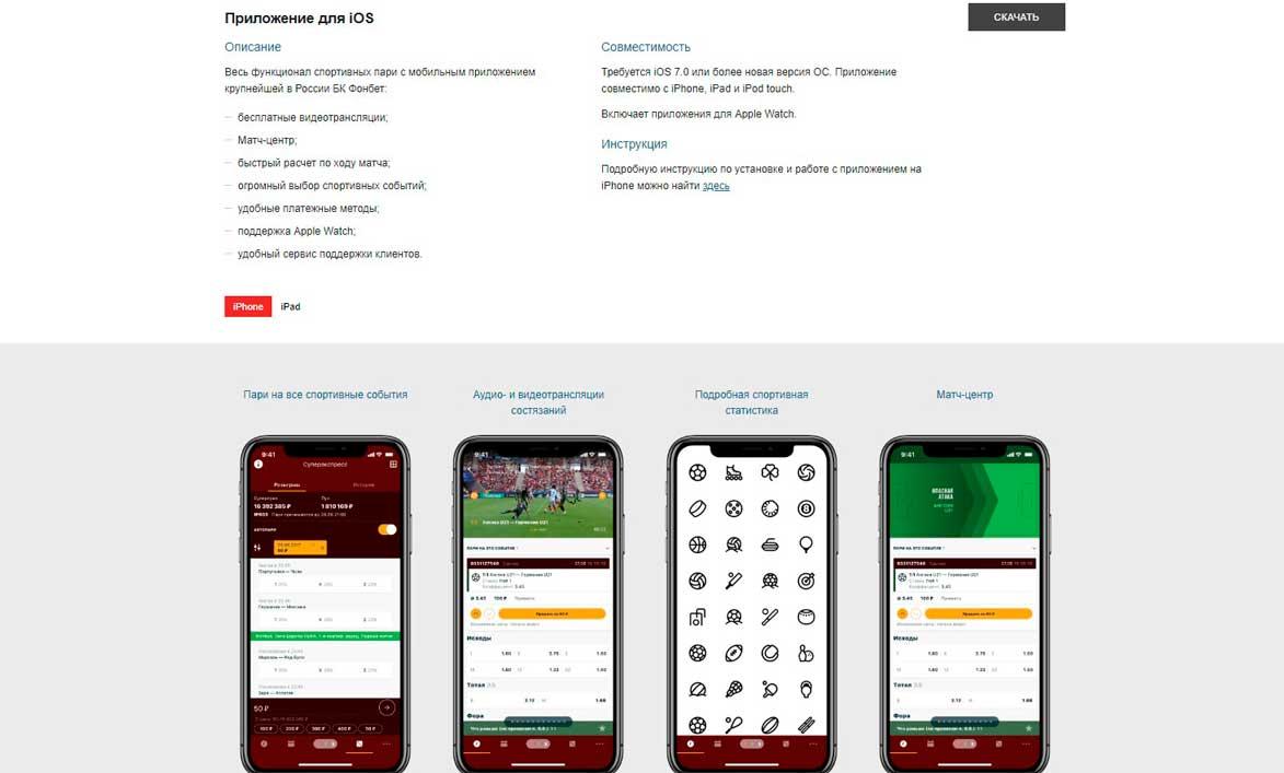 Фонбет Приложение для iOS