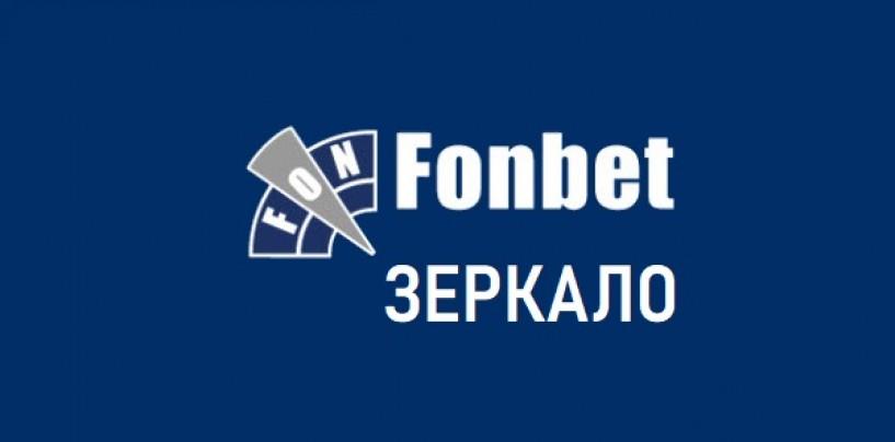 Fonbet - рабочее зеркало